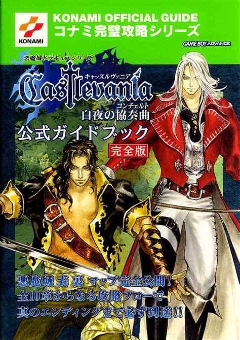 Nintendo Power Simon S Quest Guide Castlevania Wiki guide artwork the castlevania wiki castlevania