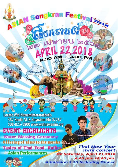 new year celebration boston 2018 songkran asian festival 2018 thai new year boston