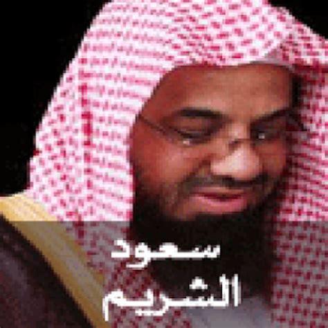 download mp3 al quran imam makkah سورة البقرة سعود الشريم al baqarah 44 59 by coran karim