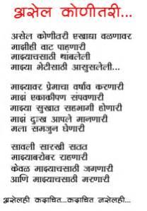 Break Love Letter Marathi best marathi charolya
