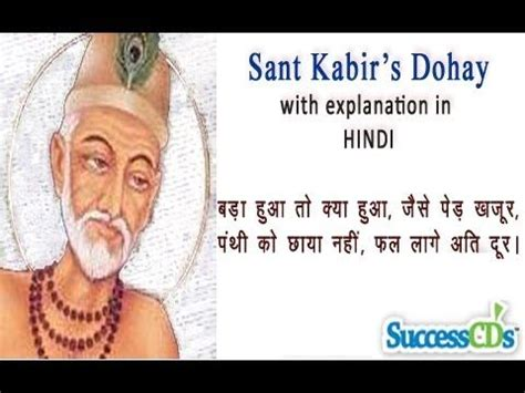 kabir das biography in hindi download kabir ke dohe bada hua to kya hua hindi bhajan