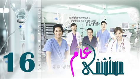 download mp3 ost hospital ship episode 16 mostashfa aam series الحلقة السادسة عشر