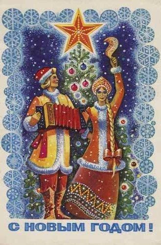vintage russian cccp new year greeting card zazzle 17 best images about russia snow maiden on