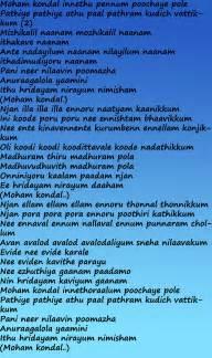 Malayalam filim songs christian brothers lyrics malayalam mp3 songs