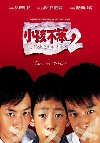 Xiaohai Bu Ben 2 2006 Full Movie Boyactors Xiaohai Bu Ben 2 2006