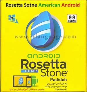 rosetta android مرجع آموزش زبان ایرانیان دانلود نرم افزار رزتا استون برای اندروید rosetta for android