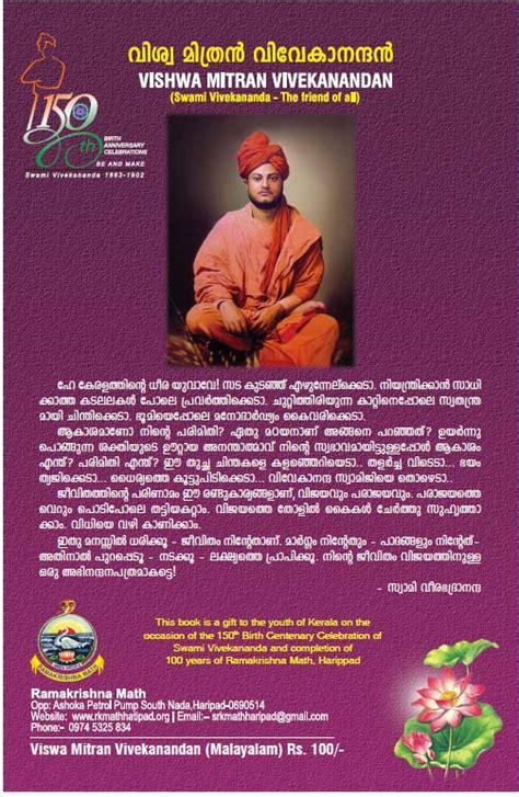 swami vivekananda biography ebook free download swami vivekananda malayalam pdf free download recipeskindl