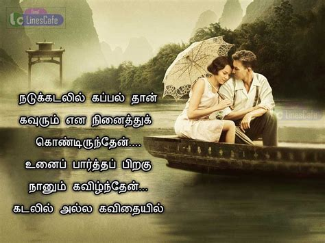 love kavithai themes ideas about cute love quotes in tamil valentine love