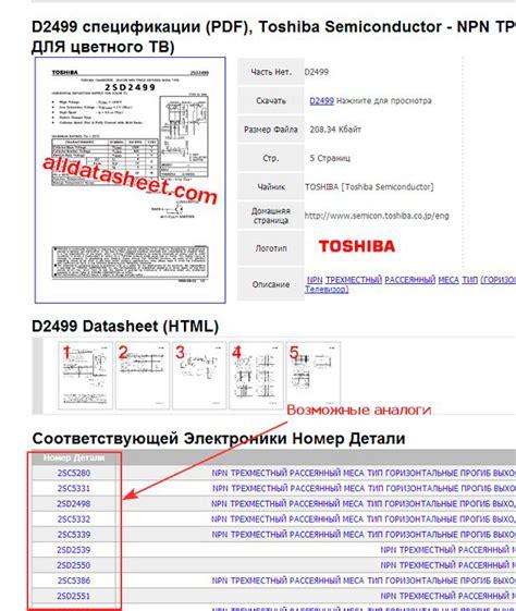 d2499 transistor data 2sd2499 аналог