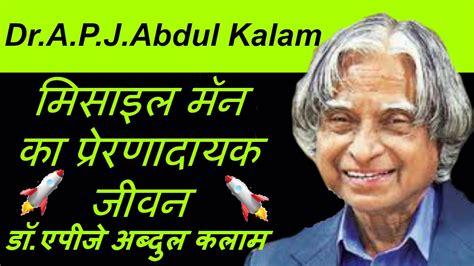 Abdul Kalam Biography In Hindi Youtube | 1 dr apj abdul kalam biography in hindi urdu