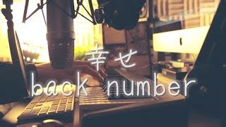 back number ver cover by uru 幸せ 動画 back number 歌詞検索utaten うたてん