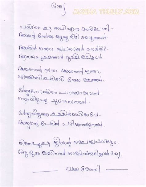 Request Letter Format In Malayalam Pin Malayalam Letters Scrap For Quotesgreetings And On