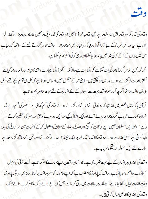 Essay On Time Is Precious by Time Is Money Urdu Essay Time Is Precious Wealth Urdu Essay Mazmoon Urdu Speech Notes Paragraph