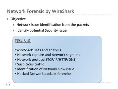 lynda wireshark malware and forensics tony hsu軟體專業課程簡介