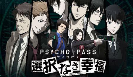 Kaset Bd Ps4 Psycho Pass Mandatory Happiness ps4 ps vita psycho pass サイコパス 選択なき幸福 ゲーム紹介ムービー 登場人物 スマート