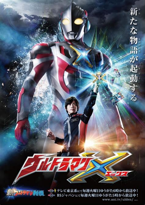 film ultraman ginga ultraman x ultraman ginga s films to receive limited us