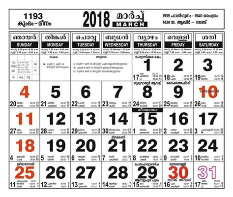 Calendar 2018 March Malayalam Malayalam Calendar 2018 Months Images