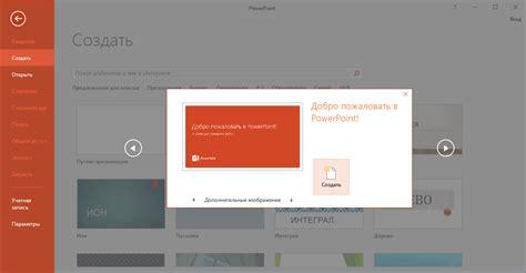 Microsoft Powerpoint 2016 microsoft powerpoint 2013 скачать бесплатно на русском