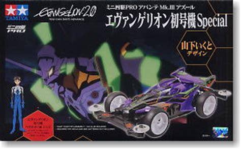 Tamiya Kit Avante Mk Iii Azure avante mk iii azure 01 special mini 4wd