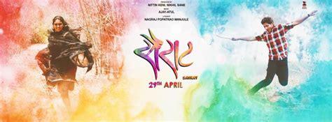 sairat marathi movie sairat 2016 marathi movie cast story trailer release
