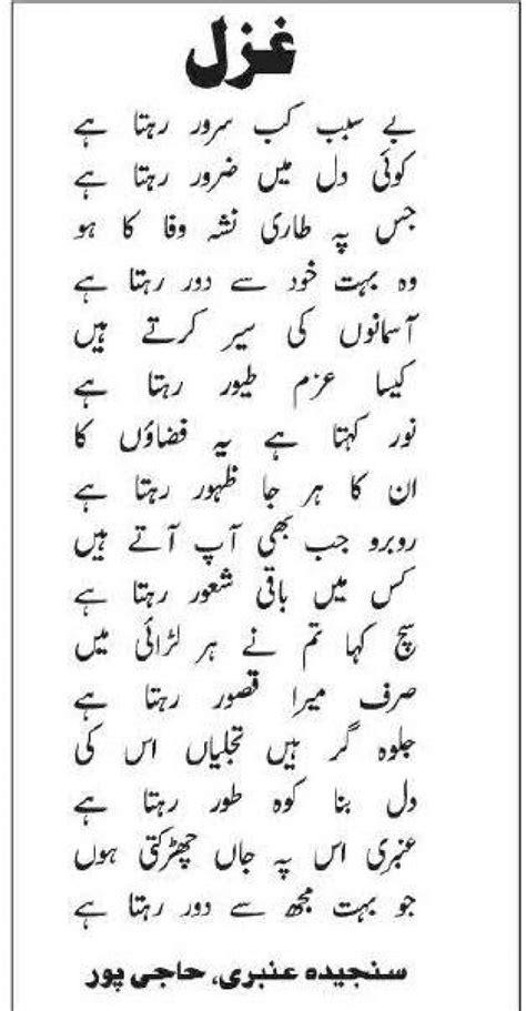 design definition in urdu urdu bbc urdu urdu news urdu newspaper urdu poetry auto