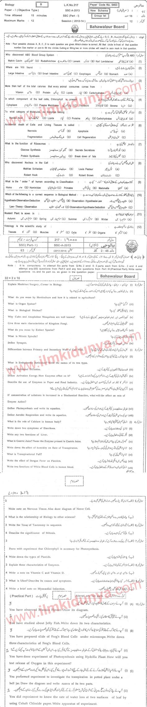 Essay On My City Bahawalpur by Past Papers 2013 Bahawalpur Board 9th Class Biology 1