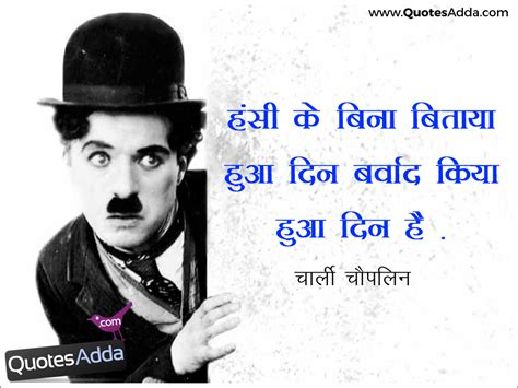 biography of charlie chaplin in hindi charlie chaplin quotes in hindi charlie chaplin anmol