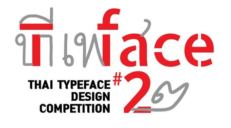 design competition thailand tface 2012 thai typeface design competition 2