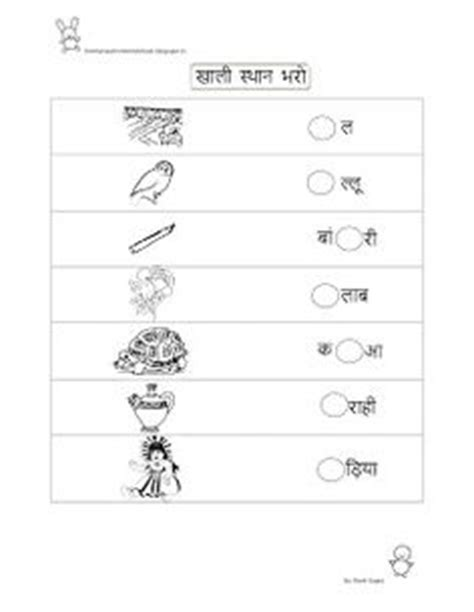 hindi sanskrit | Hindi Numbers 11-20 | poa | Pinterest