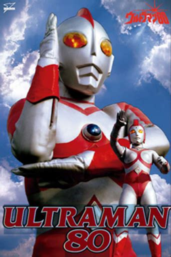 film ultraman full movie watch ultraman 80 1980 online free ultraman 80 full