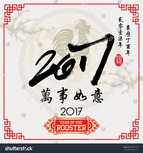 lunar new year words 2017 lunar new year greeting card stock vector 524943178