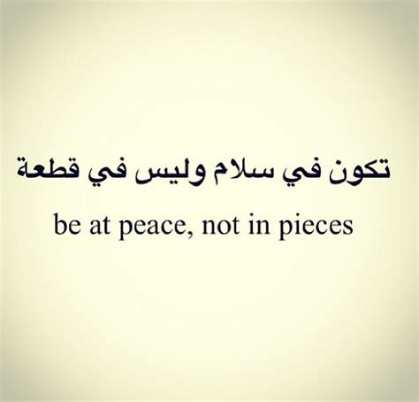 be at peace not in pieces tattoo be at peace not in pieces getting this d