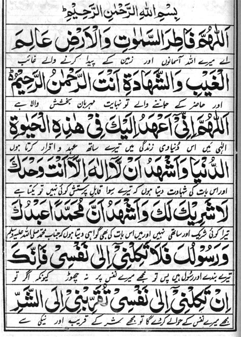 Durood Ghousia