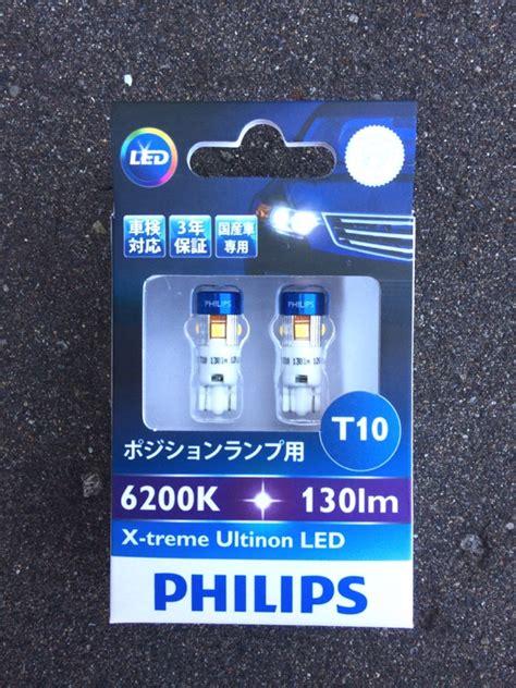 Philips Ultinon Led T10 みんカラ philips x treme ultinon led t10 360 176 ultimate t10 360 176 アルティメイト ポジションランプ エスティマハイブリッド by