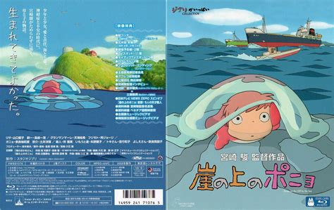 ponyo blu ray slipcover ponyo on the cliff by the sea blu ray disc