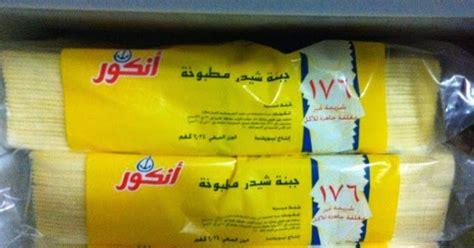Pasaran Cheese ezy cheese supplier anchor cheddar cheese slice murah