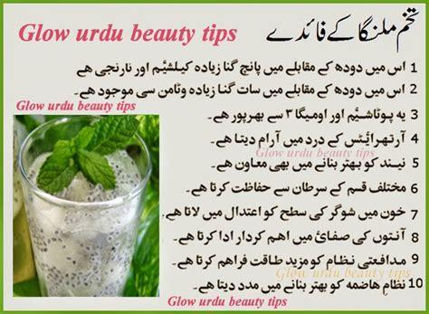 Detox Water Meaning In Urdu by Labels Tips In Urdu Models Picture
