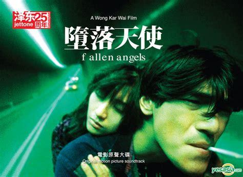 film fallen soundtrack yesasia fallen angels original motion picture soundtrack