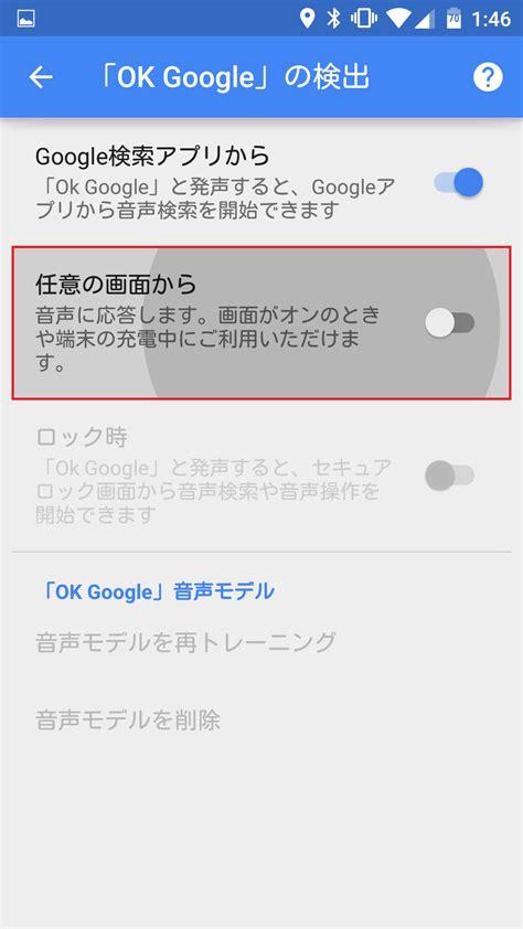 android ok android 5 0 lollipopでは日本語でも ok の音声コマンドが任意の画面やロック画面