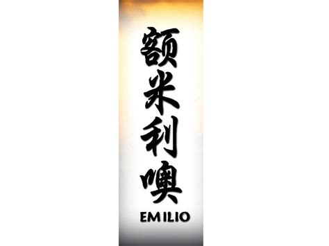 tattoo name emilio emilio in chinese emilio chinese name for tattoo