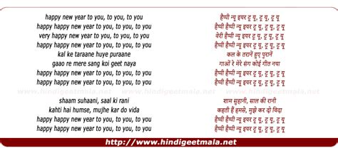 lyrics for new year song happy new year to you ह प प न य इयर ट य