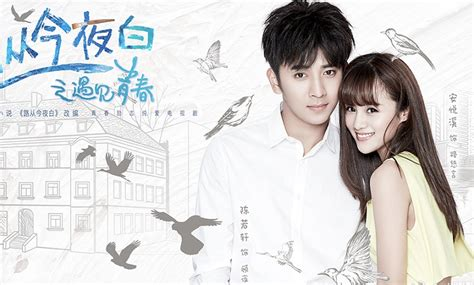 film endless love china the endless love episode 9 engsub 路从今夜白 episode 9 engsub