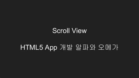 ionic scroll tutorial angularjs ionic cordova 기반 syrup store app 개발 사례 공유