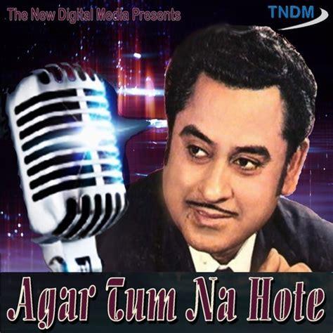 agar tum na hote kishore kumar song lyrics with translation agar tum na hote mp3 song agar tum na hote agar