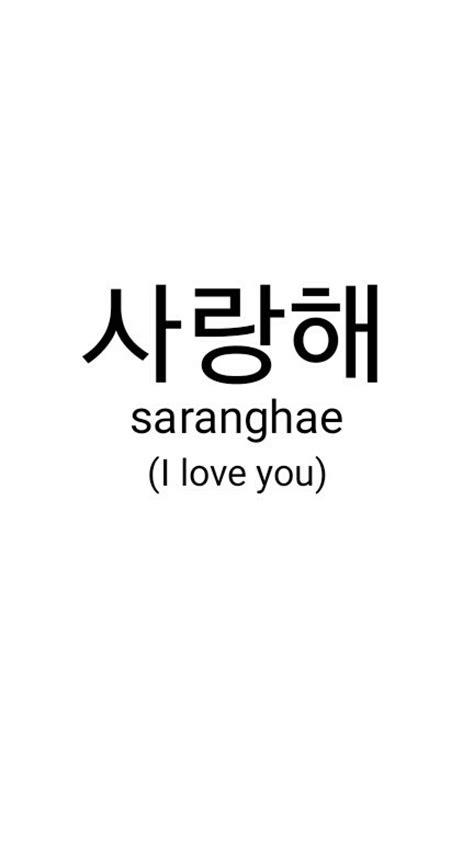 korean words uploaded  taestytae p   heart