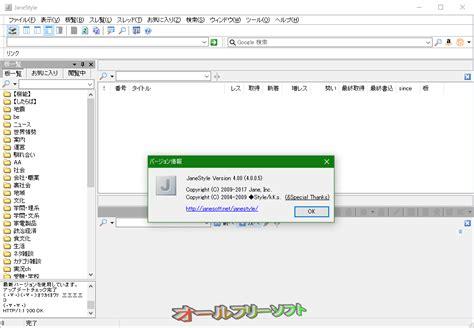 hairstyle browser jane style オールフリーソフト windows 7 8 10対応のフリーソフト