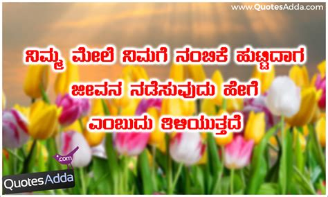 kannada good lins search results for thoughts in kannada language