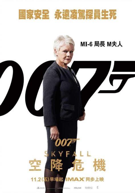 Bond Skyfall 5 skyfall trailer