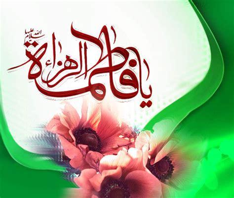 my name is fatima mine books il faro sul mondo nascita di fatima zahra il faro sul mondo