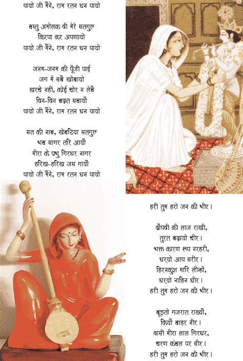 meerabai biography in hindi pdf september 2011 kavita kosh